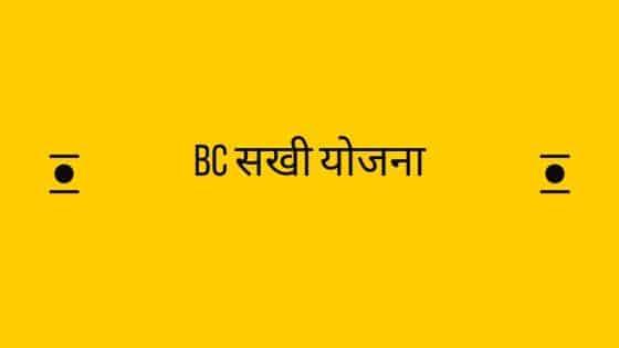 BC सखी योजना