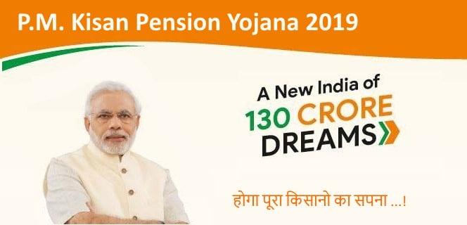 Pradhan Mantri kisan Pension Scheme
