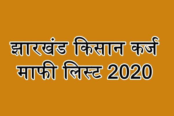 झारखंड किसान कर्ज माफी लिस्ट 2020 : किसान लाभार्थी सूचि, ऑनलाइन आवेदन, दस्तावेज, पात्रता