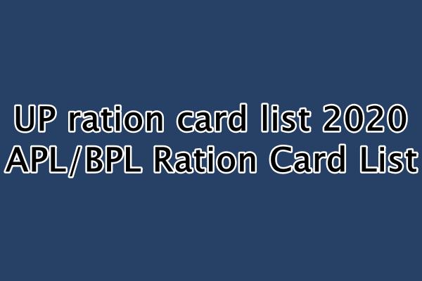 यूपी राशन कार्ड लिस्ट 2020 : APL/BPL Ration Card List Online, यूपी जिलेवार लिस्ट 2020