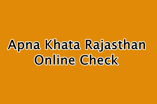 ई धरती पोर्टल (E Dharti) में अपना खाता राजस्थान कैसे देखें