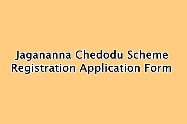 Jagananna Chedodu Scheme (Registration) Application Form, पात्रता, दस्तावेज