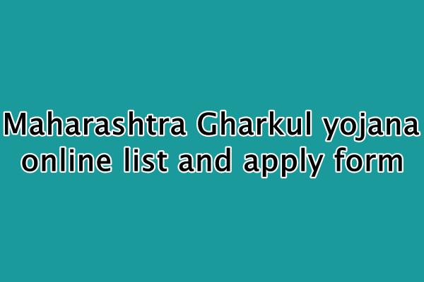 Maharashtra Gharkul yojana List, महाराष्ट्र घरकुल योजना में ऑनलाइन आवेदन कैसे करें