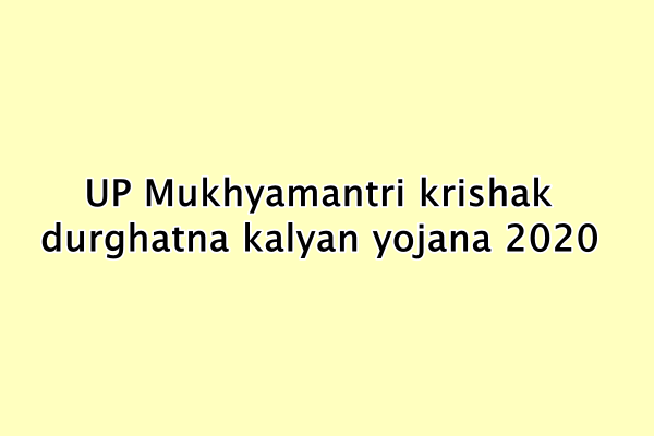 Mukhyamantri krishak durghatna kalyan yojana 2020