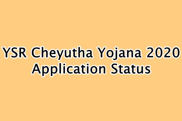 YSR Cheyutha Yojana 2020 : ऑनलाइन आवेदन, Application Status, लाभार्थी सूचि