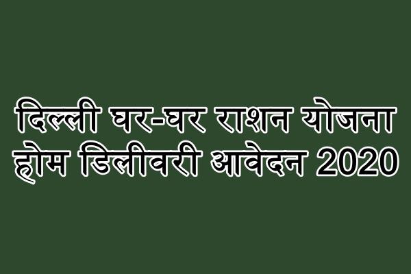 दिल्ली घर-घर राशन योजना रजिस्ट्रेशन, होम डिलीवरी आवेदन 2020
