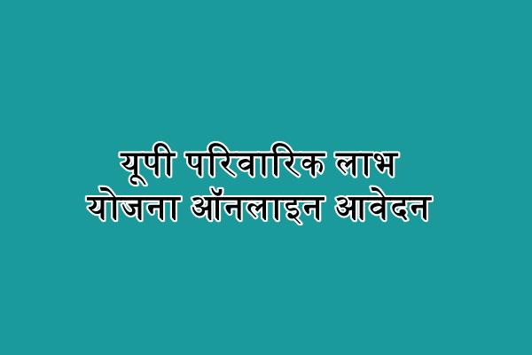 यूपी परिवारिक लाभ योजना ऑनलाइन आवेदन | Rashtriya Parivarik Labh Yojana