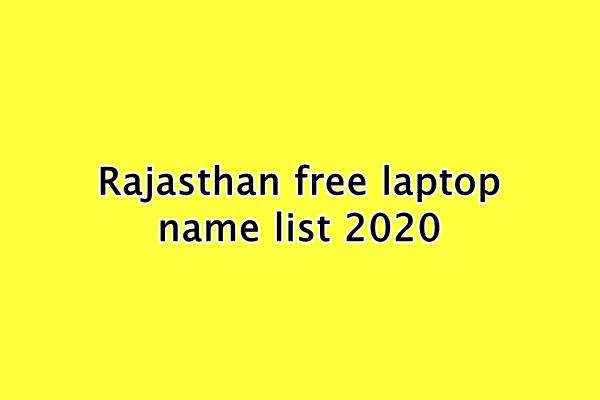 राजस्थान लैपटॉप वितरण सूची : राजस्थान लैपटॉप वितरण योजना लिस्ट 2020 चयनित छात्र नाम सूची