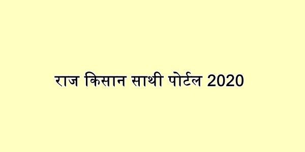 राज किसान साथी पोर्टल 2020