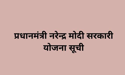 प्रधानमंत्री नरेन्द्र मोदी सरकारी योजना सूची