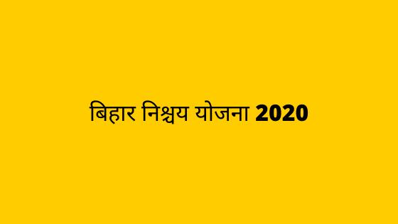 बिहार निश्चय योजना 2020