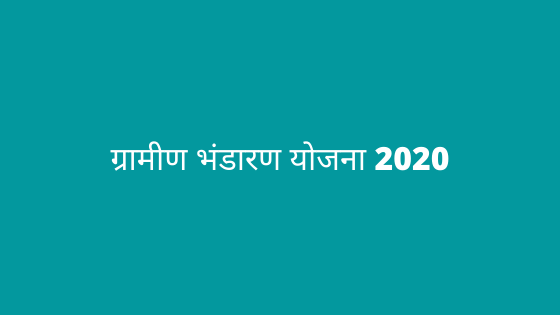 ग्रामीण भंडारण योजना 2020