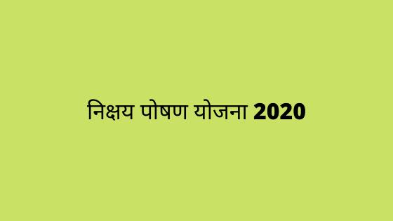 निक्षय पोषण योजना 2020