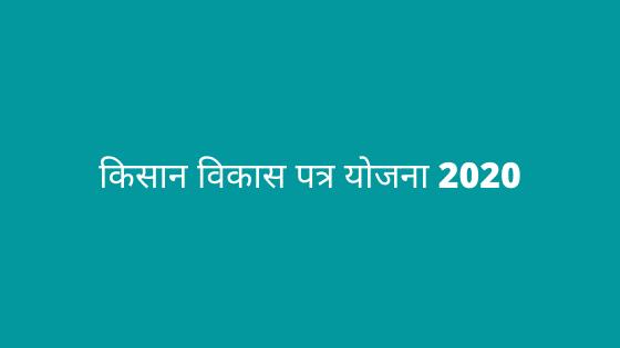 किसान विकास पत्र योजना 2020