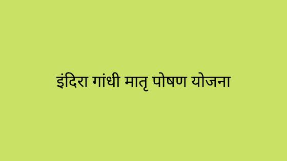 इंदिरा गांधी मातृ पोषण योजना