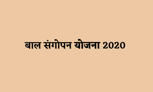 बाल संगोपन योजना 2020