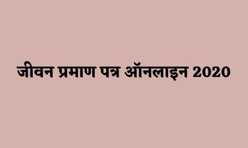 जीवन प्रमाण पत्र ऑनलाइन 2020