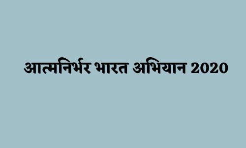 आत्मनिर्भर भारत अभियान 2020