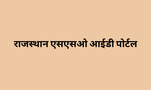 राजस्थान एसएसओ आईडी पोर्टल