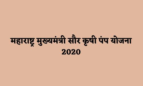 महाराष्ट्र मुख्यमंत्री सौर कृषी पंप योजना 2020
