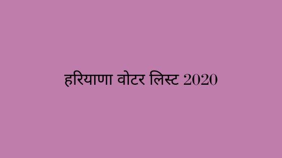 हरियाणा वोटर लिस्ट 2020
