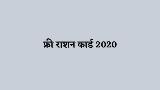 फ्री राशन कार्ड 2020