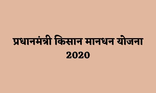 प्रधानमंत्री किसान मानधन योजना 2020