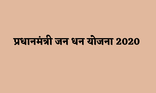 प्रधानमंत्री जन धन योजना 2020