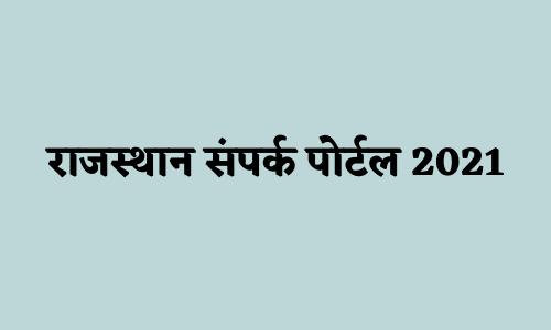 राजस्थान संपर्क पोर्टल 2021